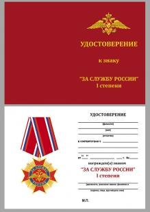 """Удостоверение к ордену """"За службу России"""" 1 степени"""