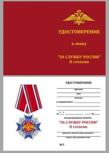"""Удостоверение к ордену """"За службу России"""" 2 степени"""