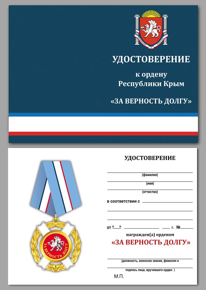 """Удостоверение к ордену """"За верность долгу"""" (Крым) - купить с доставкой"""