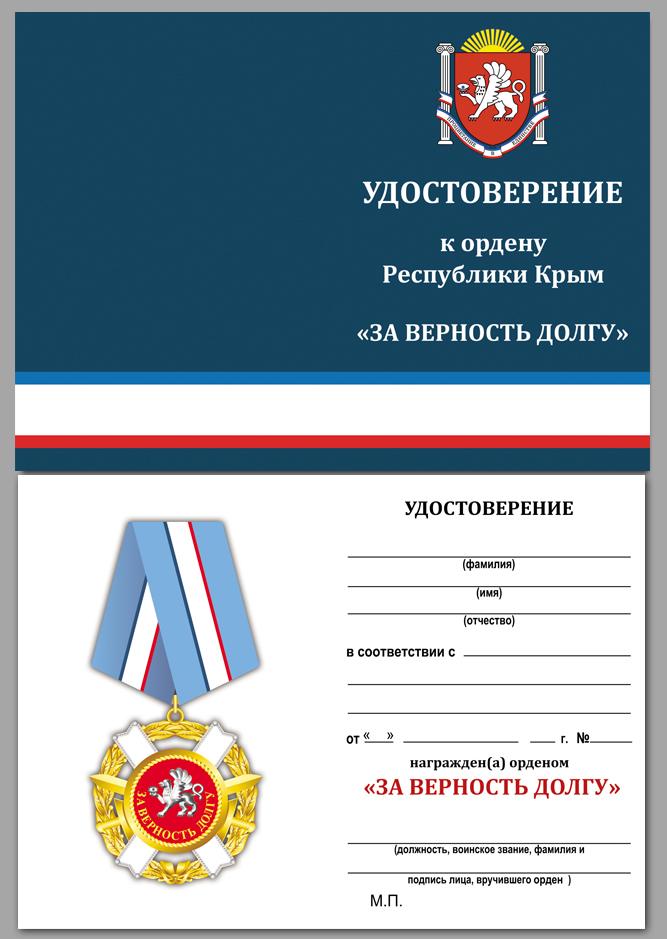"""Удостоверение к ордену """"За верность долгу"""" с мечами"""