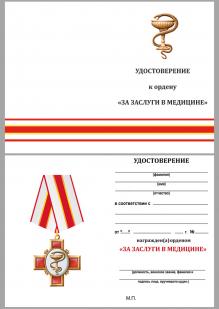 """Удостоверение к ордену """"За заслуги в медицине"""" на колодке"""
