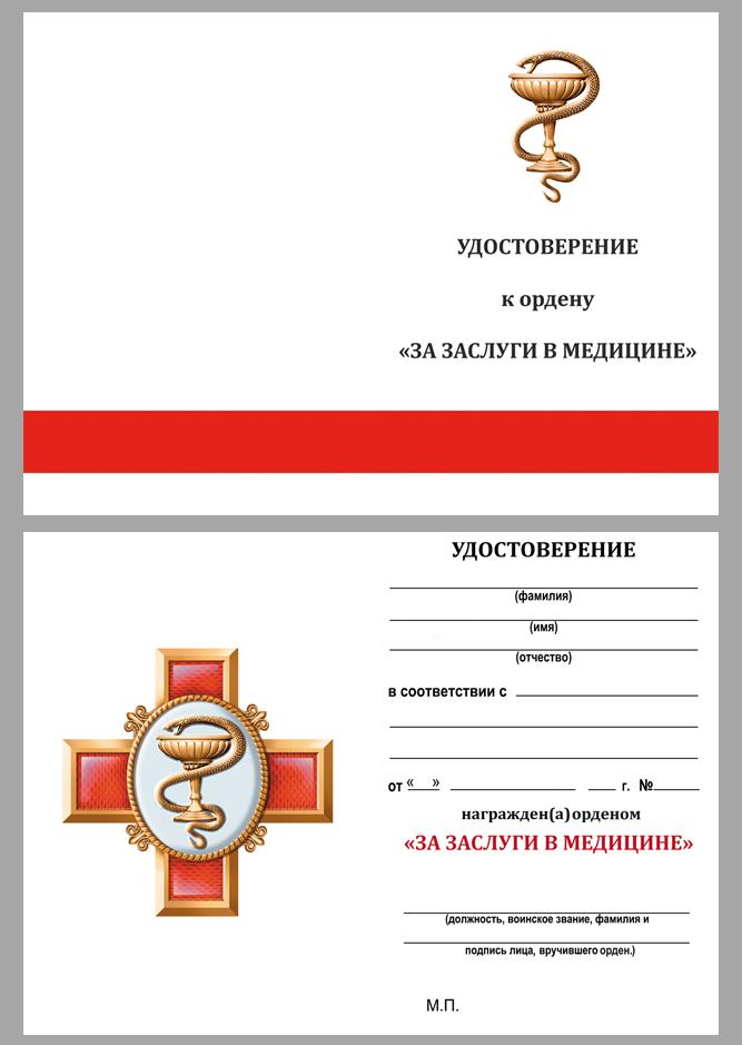 """Удостоверение к ордену """"За заслуги в медицине"""""""