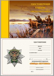 Удостоверение к ордену Звезда Охотника