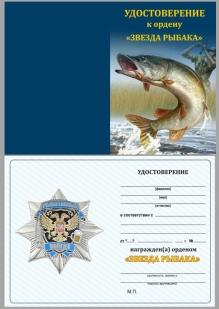 Удостоверение к ордену Звезда Рыбака