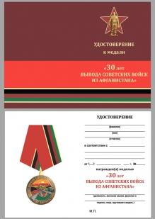 """Удостоверение к памятной медали """"30 лет вывода Советских войск из Афганистана"""""""