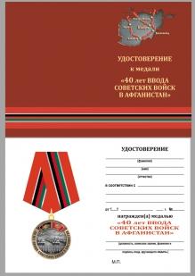 """Удостоверение к медали """"40 лет ввода Советских войск в Афганистан"""""""