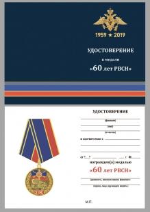 Удостоверение к медали 60 лет РВСН