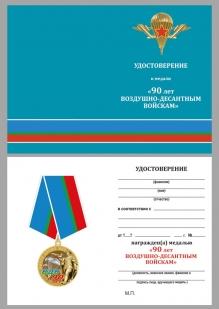 """Удостоверение к медали """"90 лет ВДВ"""""""