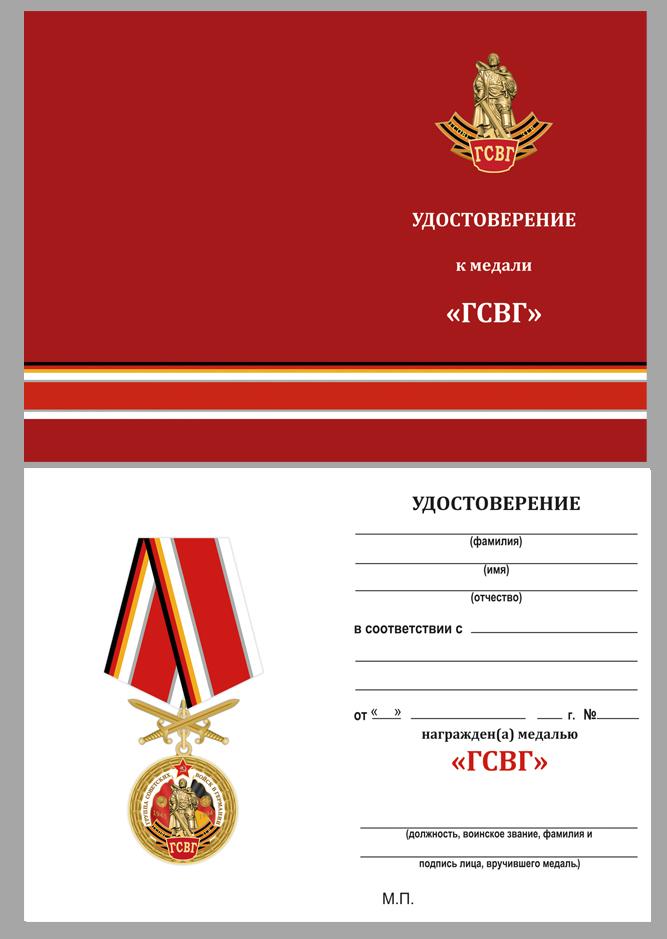 """Удостоверение к медали """"ГСВГ"""""""