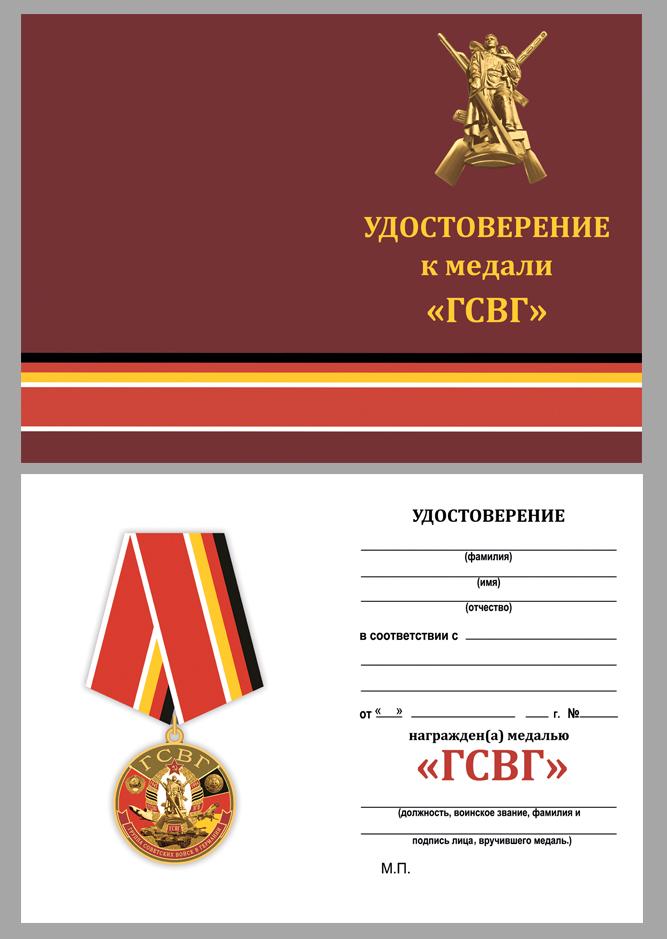 Удостоверение к памятной медали ГСВГ