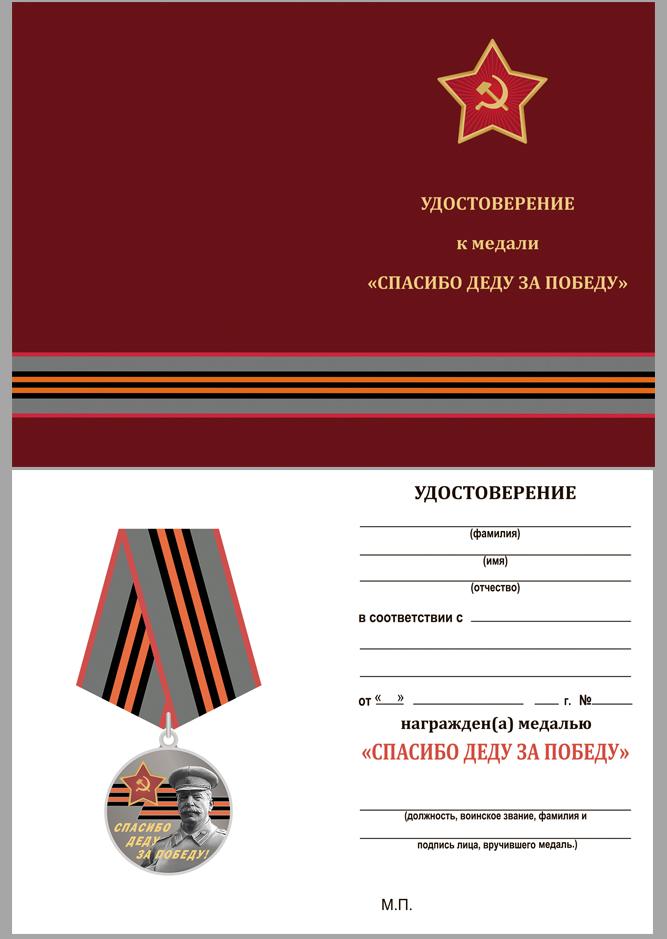 Удостоверение к медали к юбилею Победы в ВОВ «За Родину! За Сталина!»