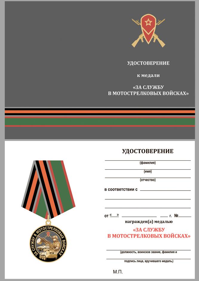 """Удостоверение к памятной медали """"За службу в Мотострелковых войсках"""""""