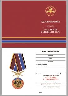 Удостоверение к медали За службу в Спецназе ГРУ с мечами