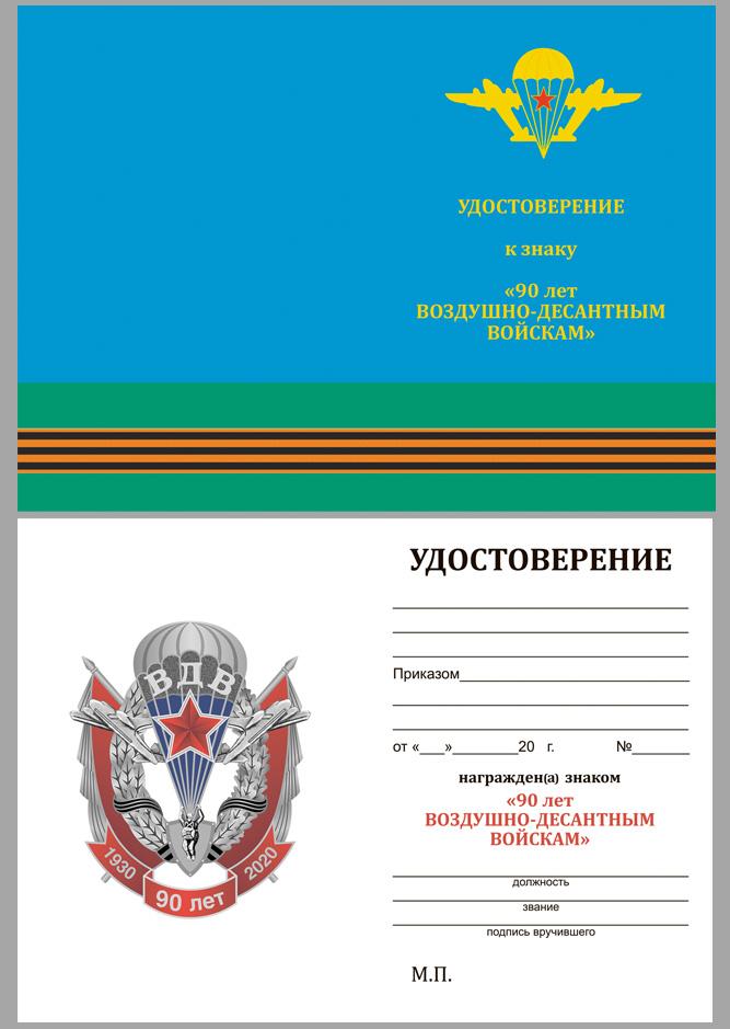 """Удостоверение к знаку """"90 лет ВДВ"""""""