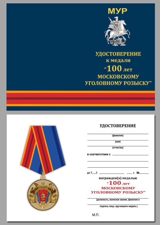 """Юбилейная медаль """"100 лет Московскому Уголовному розыску"""""""