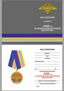"""Удостоверение к медали """"100 лет штабным подразделениям МВД"""""""