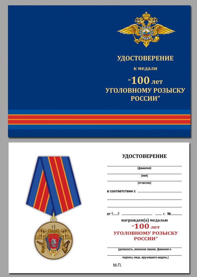 """Удостоверение к медали """"100 лет Уголовному розыску"""""""