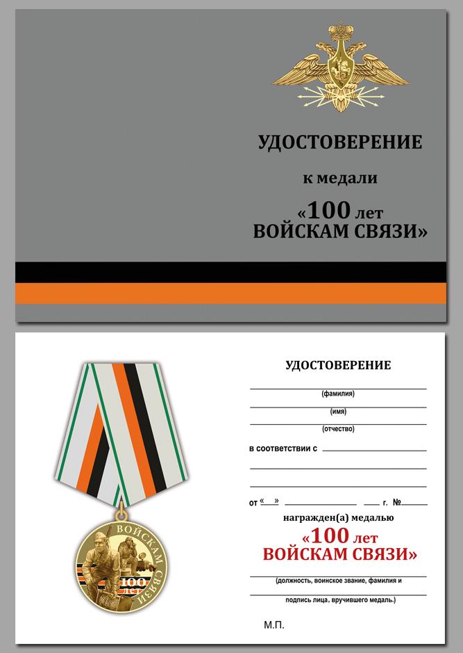 """Удостоверение к медали """"100 лет Войскам связи"""""""