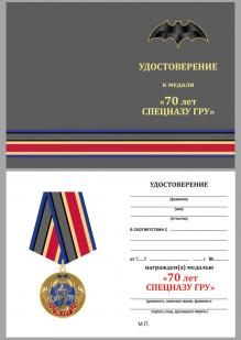 Удостоверение к медали 70 лет СпН ГРУ