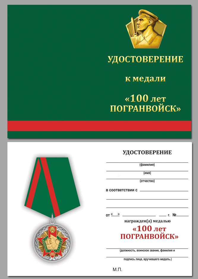 Удостоверение к медали к 100-летию Пограничных войск