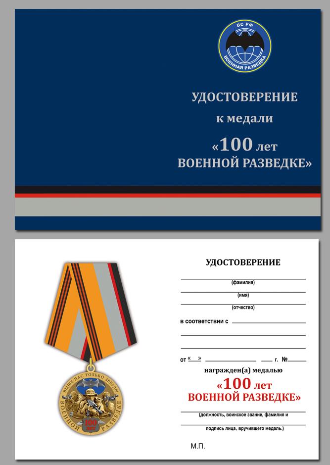 Удостоверение к медали Военной разведки к 100-летию