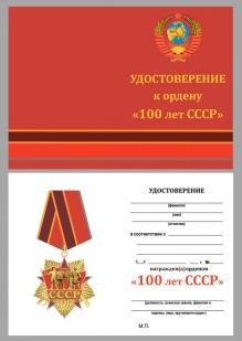 """Удостоверение к юбилейному ордену """"100 лет СССР"""" на колодке"""