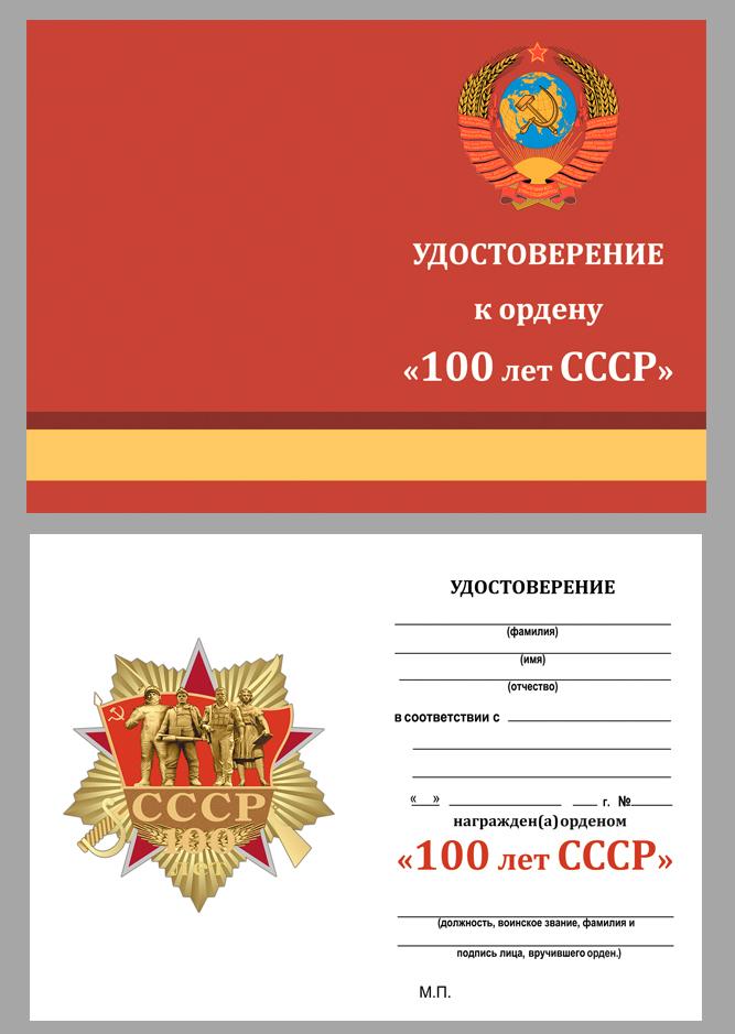"""Удостоверение к юбилейному ордену """"100 лет СССР"""""""