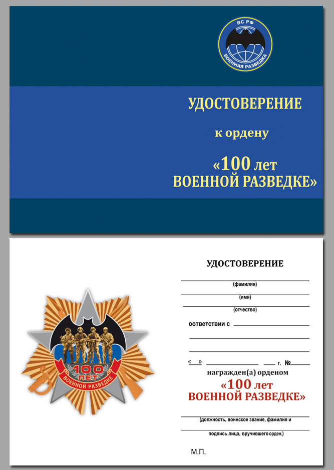 """Удостоверение к ордену """"100 лет Военной разведке"""""""
