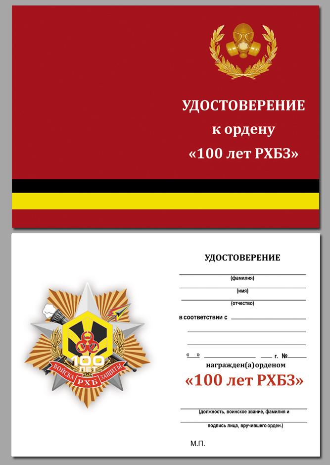 """Удостоверение к ордену """"100 лет Войскам РХБ защиты"""""""