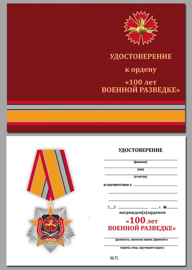 """Удостоверение к ордену юбилейный """"100-летие Военной разведки"""" (на колодке)"""