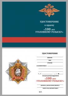 """Удостоверение к юбилейному ордену МВД """"100 лет Уголовному розыску"""""""