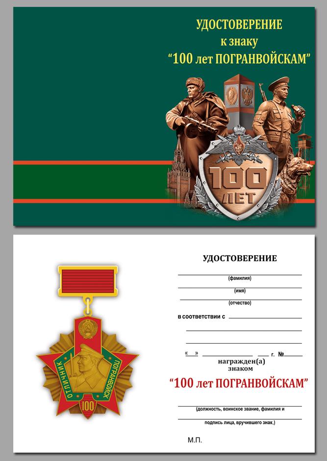 """Удостоверение к знаку """"100 лет Погранвойскам"""" – награда, которая отразится в Вечности"""