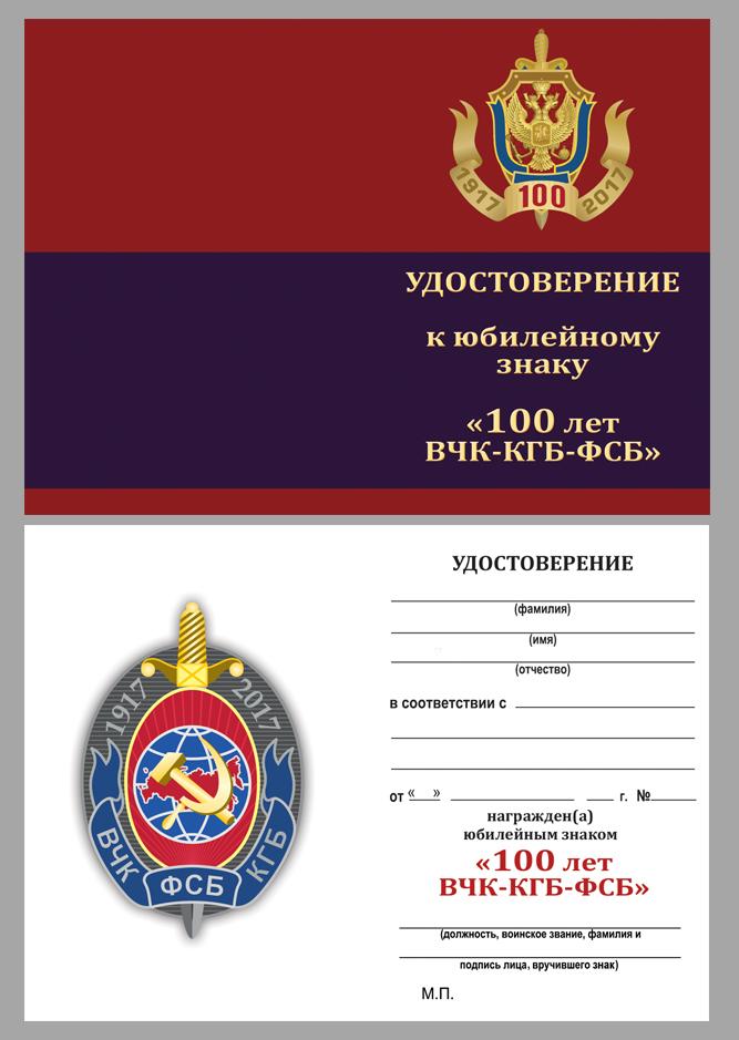 """Удостоверение к знаку """"100 лет ВЧК-КГБ-ФСБ"""""""