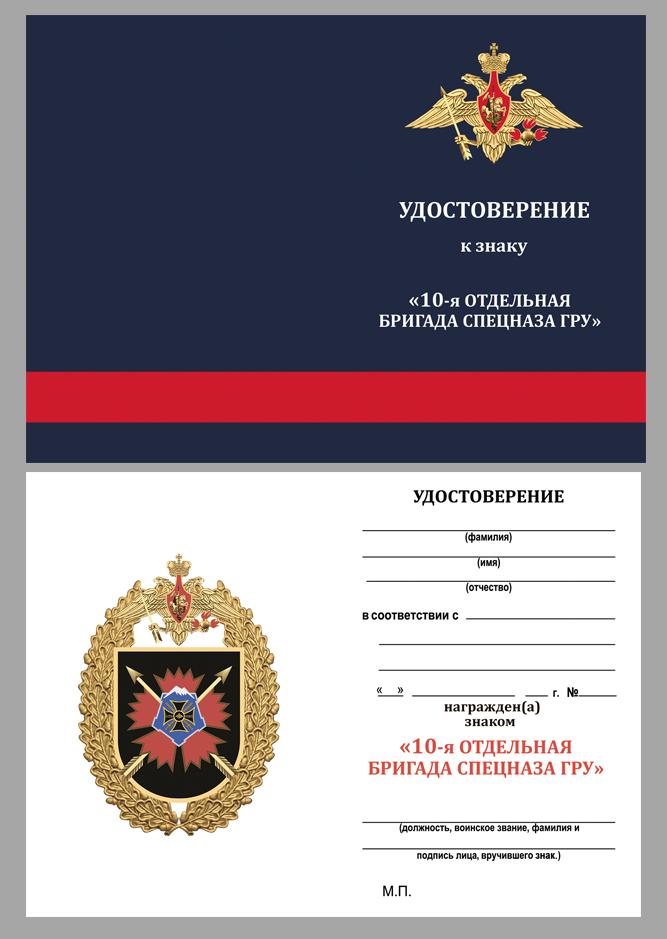 """Удостоверение к знаку """"10-я отдельная бригада специального назначения ГРУ"""""""