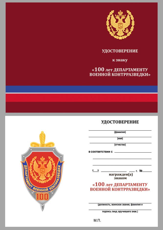 """Удостоверение к знаку """"100 лет Департаменту военной контрразведки"""""""