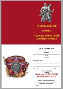 """Удостоверение к ордену """"100 лет Красной Армии"""""""