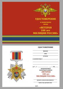 """Удостоверение к знаку """"100 лет милиции России"""""""