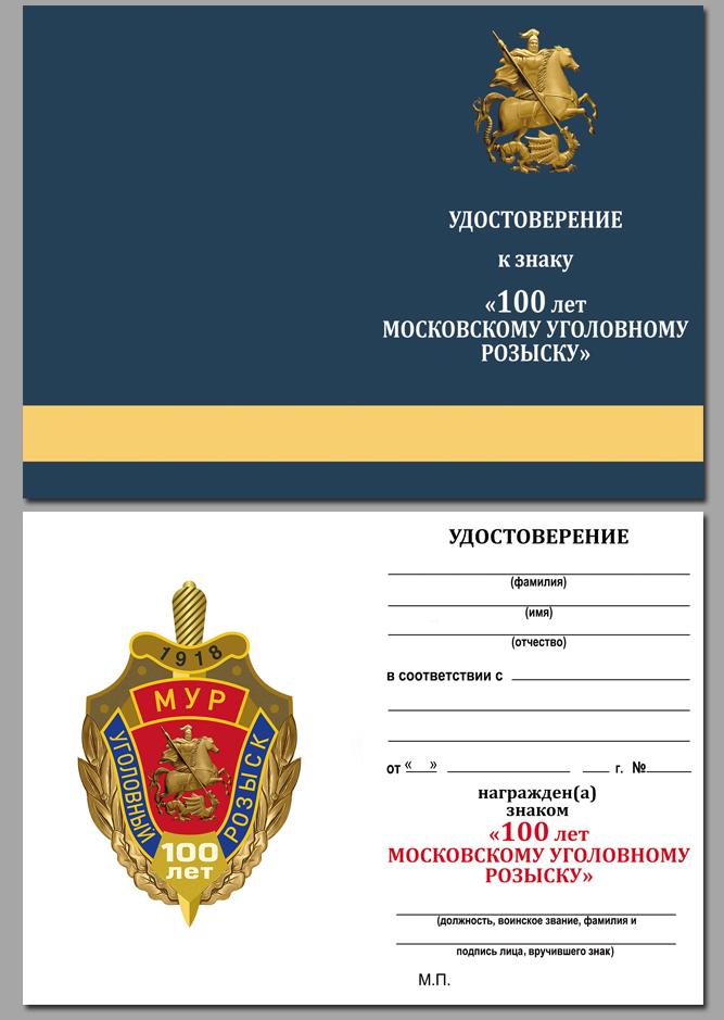 """Удостоверение к знаку """"100 лет Московскому Уголовному розыску"""""""