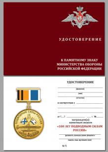 """Удостоверение к знаку """"100 лет Подводным силам"""""""