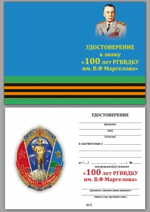 """Удостоверение к знаку """"100 лет РВВДКУ им. В. Ф. Маргелова"""""""