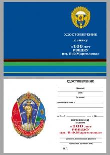 """Удостоверение к знаку """"100 лет РВВДКУ им. В.Ф. Маргелова"""""""