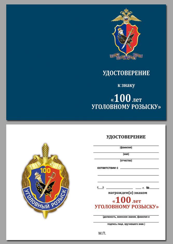 """Удостоверение к знаку """"100 лет Уголовному розыску"""""""