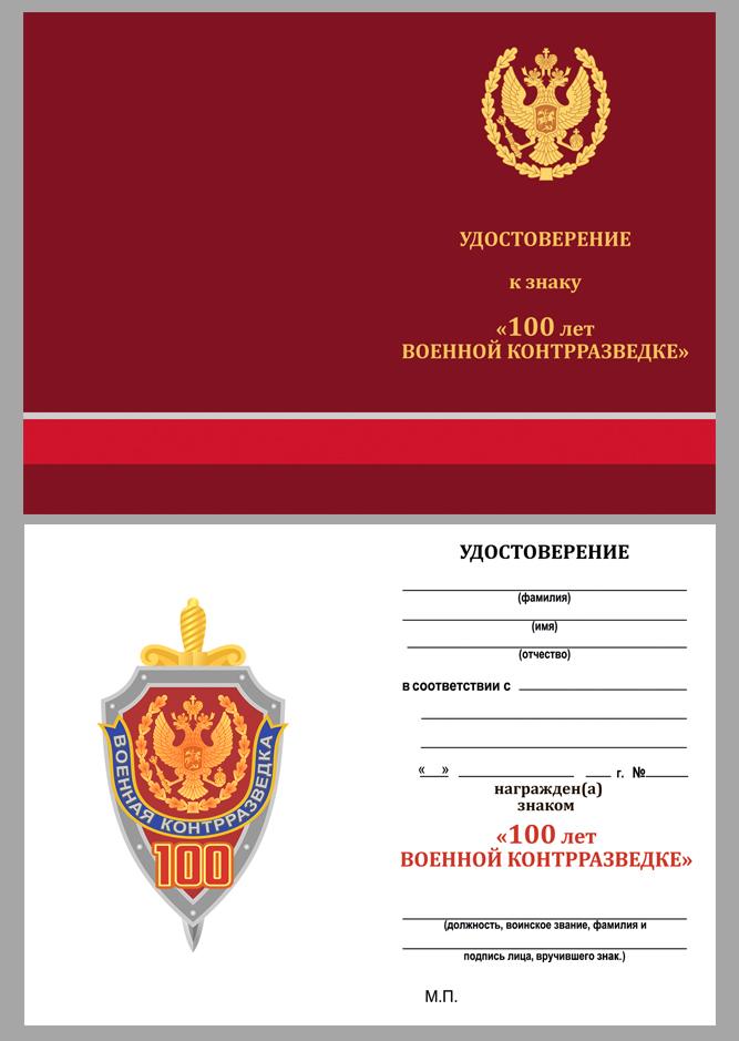 """Удостоверение к знаку """"100 лет Военной контрразведке"""""""