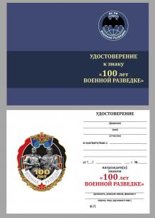 """Удостоверение к знаку """"100 лет Военной разведке"""""""