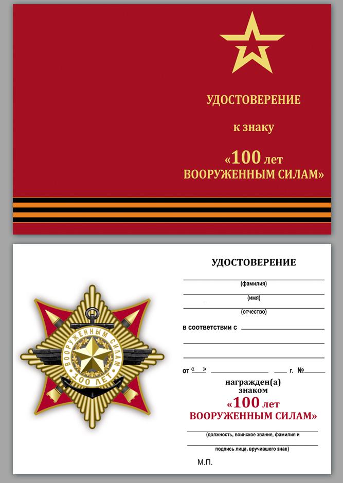 Удостоверение к ордену к 100-летию Армии и Флота