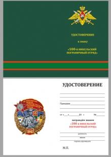 """Удостоверение к знаку """"100 Никельский ордена Красной звезды пограничный отряд"""""""