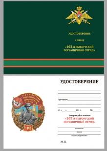 Удостоверение к знаку 102 Выборгский Краснознамённый Пограничный отряд