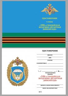 """Удостоверение к знаку """"106-я гвардейская воздушно-десантная дивизия ВДВ"""""""