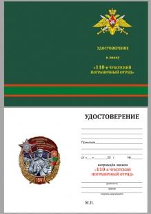 """Удостоверение к знаку """"110 Чукотский пограничный отряд"""""""