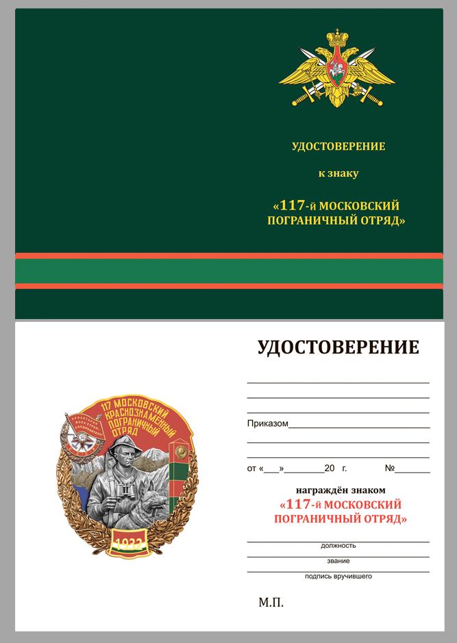 Удостоверение к знаку 117 Московский Краснознамённый Пограничный отряд